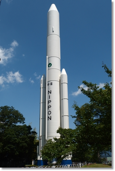 公園に設置されたHーⅡロケット