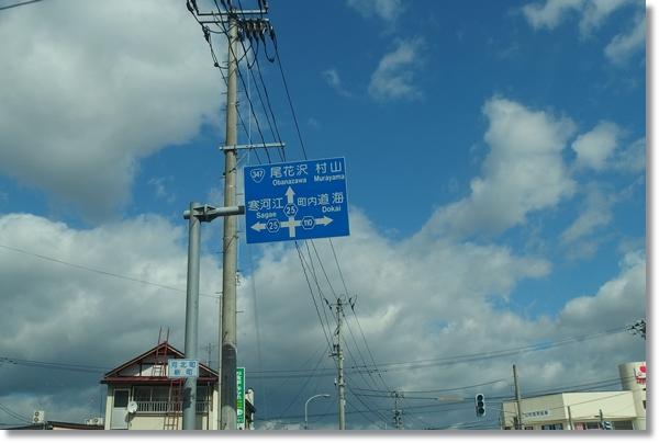山形の道路標識