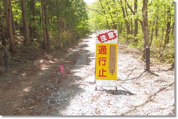林道の真ん中に通行止め看板が立つ